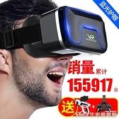 VR眼鏡手機專用3d虛擬現實rv眼睛谷歌4d手柄體感游戲機∨r一體機【樂事館新品】