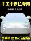 汽車罩 2021/21款豐田新卡羅拉專用車衣車罩防曬防雨蓋布隔熱汽車套外罩 夢藝