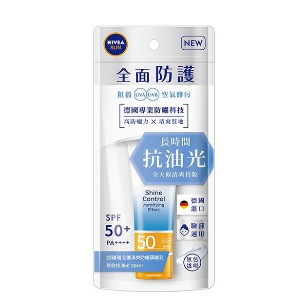 妮維雅抗油光清爽防曬隔離乳 SPF50 50ml
