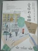 【書寶二手書T4/翻譯小說_LQB】愛你的,妮娜_妮娜.史提比
