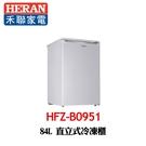 【HERAN 禾聯】HFZ-B0951 84L 直立式冷凍櫃