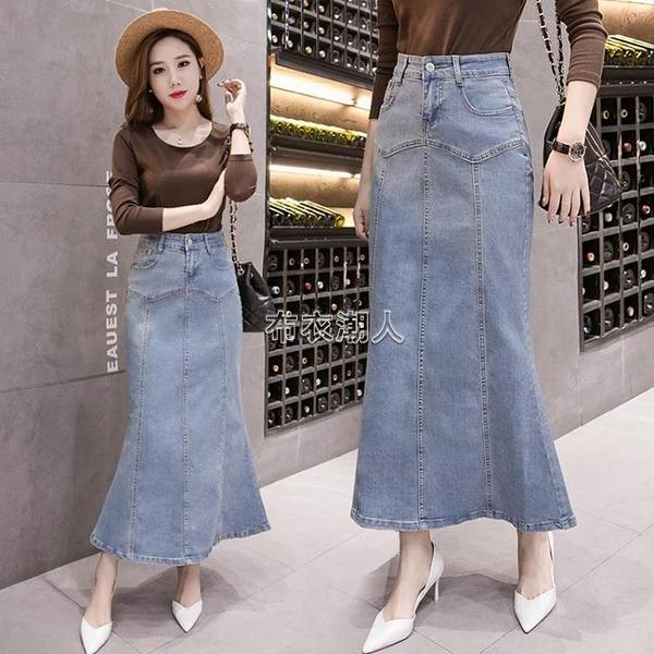 牛仔裙中長款女半身長裙女季高腰顯瘦a字裙子魚尾裙氣質 【快速出貨】