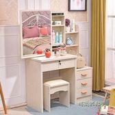 化妝桌梳妝台臥室現代簡約網紅小戶型多功能經濟型小化妝台化妝櫃 MBS「時尚彩虹屋」
