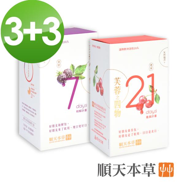 【順天本草】芙蓉之四物X3+芙蓉之生化X3+加碼送芙蓉之四物養美包9包!