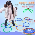 跳圈圈跳房子幼稚園體育兒童跳格子教具戶外親子玩具感統訓練器材YYJ 阿卡娜