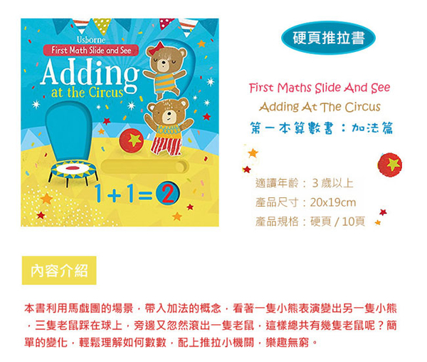 First Maths Slide And See Adding At The Circus 第一本算數書:加法篇 硬頁推 拉書