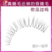 夢鹿假睫毛女超自然超軟毛 自然仿真素顏仙女款分段式可重復S169 618促銷