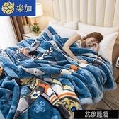 毛毯樂加毛毯加厚雙層拉舍爾毛毯法蘭絨毛毯保暖冬季珊瑚雙人毯子【2021特惠】
