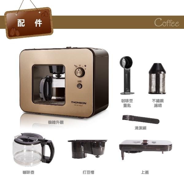 THOMSON 自動研磨咖啡機 TM-SAL15DA【福利品九成新】