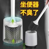 (快速出貨)馬桶刷套裝無死角家用新款免打孔衛生間去死角唰子長柄洗廁所刷子