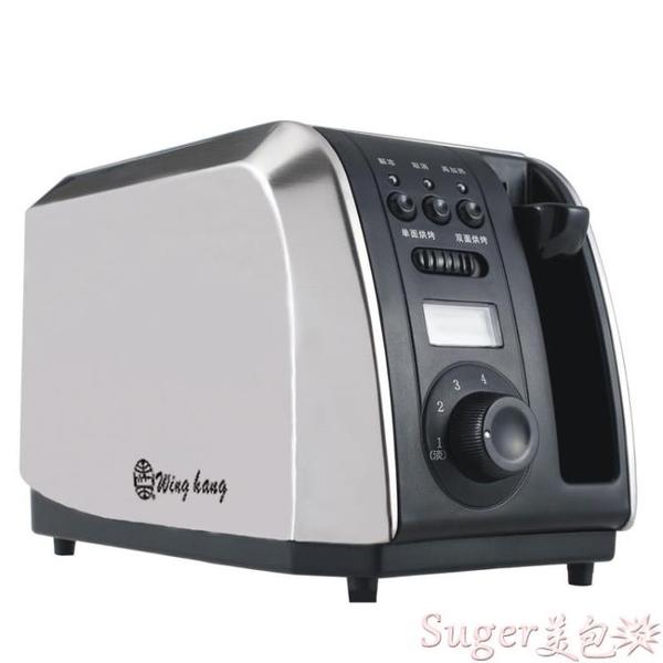 新品麵包機WingHang B128多士爐不銹鋼2片烤面包片機 全自動吐司機帶顯示屏 220v