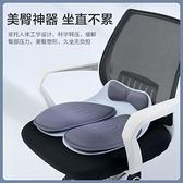 【台灣現貨】 人體工學坐墊腰靠 尾椎支撐一體墊 辦公椅美臀墊加厚椅子墊