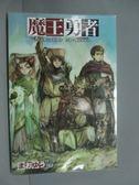 【書寶二手書T2/一般小說_KFH】魔王勇者5-在那山丘的彼方_END_橙乃
