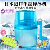 日本兒童手搖刨冰機家用小型迷你手動碎冰機雪花綿綿冰炒冰沙冰機