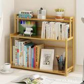 簡易桌面書架簡約現代桌上書架辦公室桌面置物架楠竹收納架學生用LZ3065【viki菈菈】