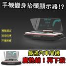 車用手機投影立體顯示器【RR032】