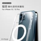 【Dapad】磁吸雙料透明殼 iPhone 12 mini / 12 / 12 Pro / 12 Pro Max 支援Magsafe磁吸