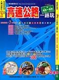 二手書博民逛書店 《高速公路一路玩》 R2Y ISBN:9577914802│周宇廷