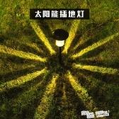 草坪燈插地燈景觀太陽能燈戶外庭院燈家用防水LED別墅花園裝飾燈 ATF 喜迎新春