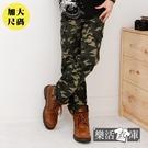 大尺碼BIGBANG天團穿搭迷彩休閒褲● 樂活衣庫【7053】