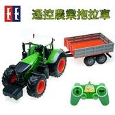 遙控農夫車 拖拉機 自卸車 工程車 兒童玩具