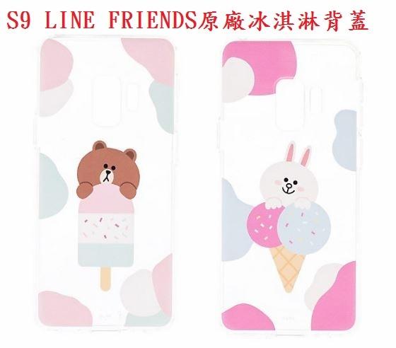 Samsung Galaxy S9 5.8吋 LINE FRIENDS 熊大 兔兔 原廠冰淇淋背蓋 保護殼 手機殼 原廠配件