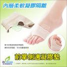 拇指側邊保護凝膠軟墊 穿鞋隔離不受磨擦 ...