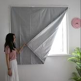 窗簾 陽台窗簾全遮光布料魔術粘貼式臥室免打孔安裝遮陽隔熱防曬小窗戶 【雙十二下殺】