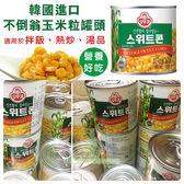 韓國不倒翁 甜玉米粒罐(非基因改) 340g