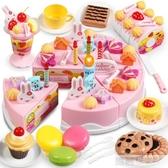 女孩玩具兒童生日蛋糕寶寶仿真水果蔬菜快樂切切看小玲過家家套裝  中秋佳節 YTL