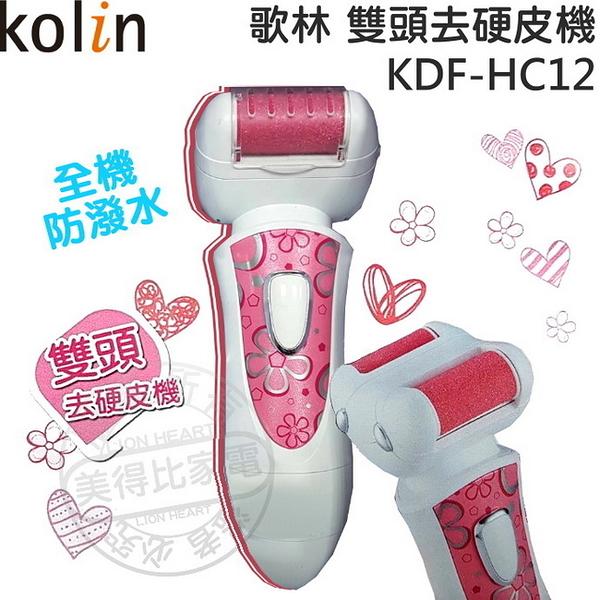 【歌林】雙頭電動去硬皮機/防潑水KDF-HC12 保固免運