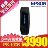EPSON 愛普生 PULSENSE PS100B  雙尺寸 心率 運動手環 (PS-100B)