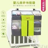 嬰兒床掛收納袋 嬰兒床頭收納袋掛袋床邊尿布袋大容量儲物袋多功能可水洗尿片袋JD 寶貝計畫