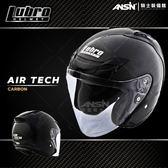 [中壢安信]LUBRO AIR TECH 碳纖維 半罩 3/4罩帽 安全帽 CARBON