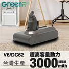 IEC認證 LG電芯 Dyson V6 ...
