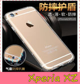 【萌萌噠】SONY Xperia XZ / XZS  熱銷爆款 氣墊空壓保護殼 全包防摔防撞 矽膠軟殼 手機殼