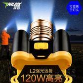 LED可充電遠射超亮頭戴式手電筒夜釣戶外照明釣魚燈  igo 全館免運
