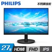 【Philips 飛利浦】271V8 27型 IPS寬螢幕顯示器 【加碼贈口罩收納套】