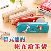 『蕾漫家』【L005】現貨-韓式簡約帆布鉛筆袋 普拉女孩筆袋 可愛復古 方形 卡通 鉛筆