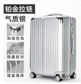 行李箱鋁框拉桿箱萬向輪女旅行箱男20密碼箱子