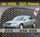 【鑽石紋】02-05年 Passat 5代 腳踏墊 / 台灣製造 passat海馬腳踏墊 passat腳踏墊 passat踏墊