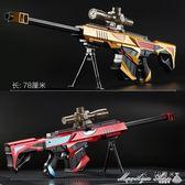 玩具 巴雷特水彈槍可發射電動連發98k狙擊槍仿真手搶awm男孩兒童玩具槍  igo限時下殺