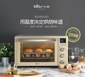 電烤箱-多功能電烤箱家用烘焙迷你全自動30升大容量  【全館免運】YXS