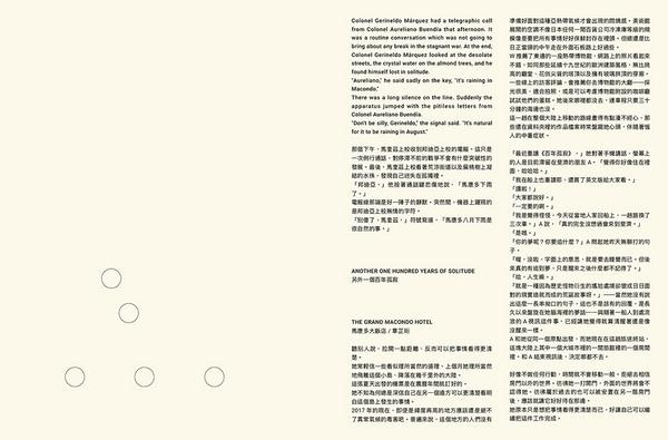 Another One Hundred Years of Solitude-另外一個百年孤寂