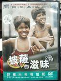 影音專賣店-P16-013-正版DVD*電影【披薩的滋味/The Crow's Egg】-好評印度電影