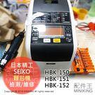 【配件王】日本精工 MK SEIKO 麵包機 檢測 維修 代客送修 HBK-150 HBK-151 HBK-152