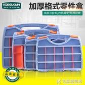 美耐特收納盒零件元件螺絲分類配件工具箱透明塑料帶蓋小盒子 NMS快意購物網