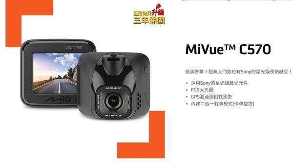 【三年保固】MIO MiVue C570 Sony星光級感光元件 GPS行車記錄器-贈32G+專用支架+三孔車充