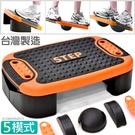 平衡衝浪板台灣製造5in1有氧階梯踏板+拉筋板+平衡碟+伏地挺身器韻律健身器材負重訓練推薦哪裡買