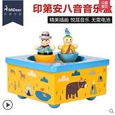 Mideer彌鹿 幼兒寶寶玩具印第安音樂盒木質旋轉八音盒0-1-2-5周歲 陽光好物